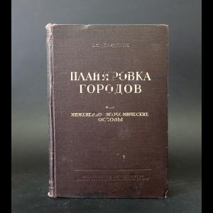 Давидович В.Г. - Планировка городов