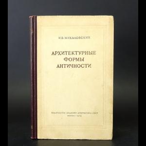 Михаловский И.Б. - Архитектурные формы античности