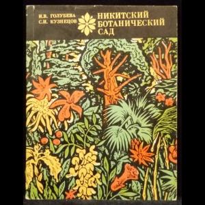 Голубева И.В., Кузнецов С.И. - Никитский ботанический сад