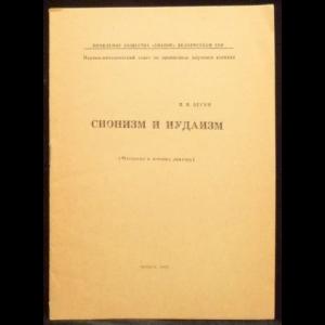 Бегун В.Я. - Сионизм и Иудаизм