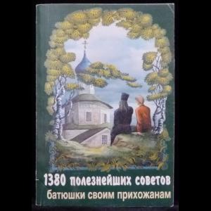 Мордасов Валентин протеиерей - 1380 полезнейших советов батюшки своим прихожанам