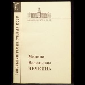 Авторский коллектив - Милица Васильевна Нечкина (1901-1985)