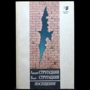 Аркадий и Борис Стругацкие - Посещение