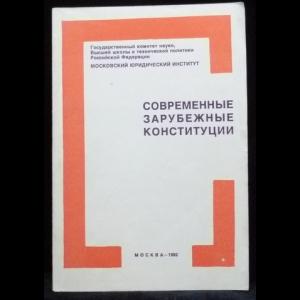 Страшун Б.А. - Современные зарубежные конституции. Учебное пособие