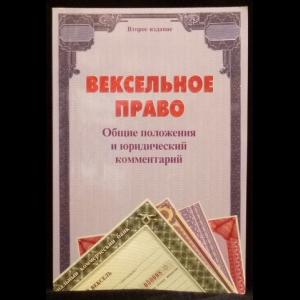 Ильин В.В., ,Макеев А.В., Павлодский Е.А. - Вексельное право. Общие положения и юридический комментарий