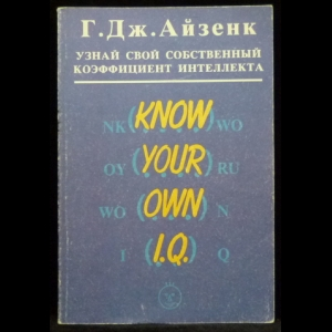 Айзенк Ганс Йорген - Узнай свой собственный коэффициент интеллекта