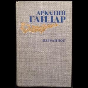 Гайдар Аркадий - Избранное