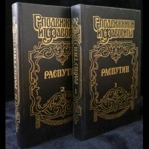 Наживин Иван - Распутин (комплект из 2 книг)