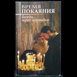 Петрова Т.В. - Путь покаяния. Беседы перед исповедью
