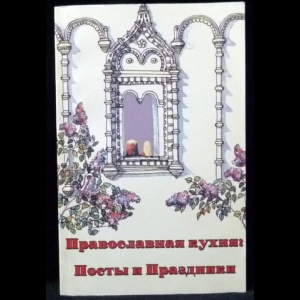 Трухина М.Ю. - Православная кухня. Посты и праздники
