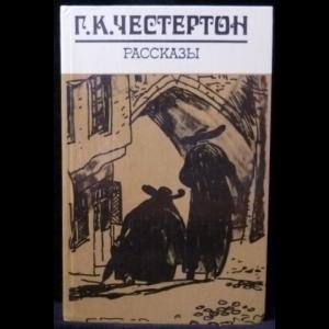 Честертон Гилберт К. - Г.К. Честертон Рассказы