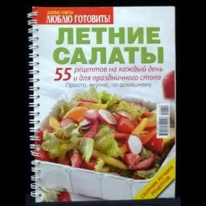 Пружинина Вера - Летние салаты. 55 рецептов на каждый день и для праздничного стола. Просто, вкусно, по-домашнему