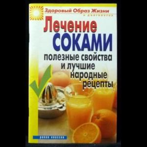 Гальперина Г.А.  - Лечение соками. Полезные свойства и лучшие народные рецепты