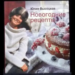 Высоцкая Юлия - Новогодние рецепты