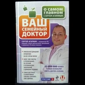 Агапкин С. Н. - О самом главном с Сергеем Агапкиным. Ваш семейный доктор