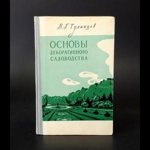 Тулинцев  В.Г. - Основы декоративного садоводства