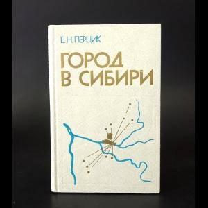 Перцик Е.Н. - Город в Сибири