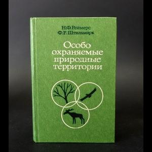 Реймерс Н.Ф., Штильмарк Ф.Р. - Особо охраняемые природные территории