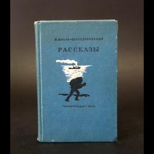 Билль-Белоцерковский В.  - В. Билль-Белоцерковский Рассказы (с автографом)