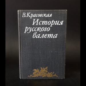 Красовская В. - История русского балета