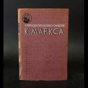 Авторский коллектив - К пятидесятилетию смерти К. Маркса (1883-1933)