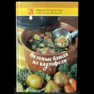 Климентова М, Штампах С. - Вкусные блюда из картофеля