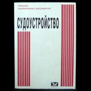 Рыжаков А.П., Сергеев А.И. - Судоустройство: сборник нормативных документов