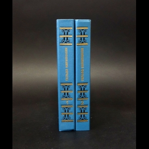 Капутикян Сильва  - Сильва Капутикян. Избранное в 2 томах (комплект из 2 книг)
