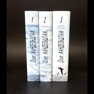 Мандельштам Осип - Осип Мандельштам Полное собрание сочинений и писем в 3 томах (комплект из 3 книг)