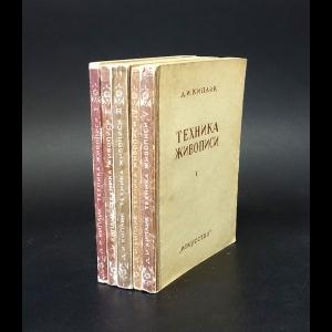 Киплик Д.И. - Техника живописи (комплект из 5 книг)