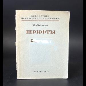 Матвеев В. - Шрифты