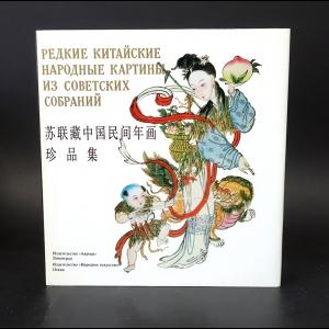 Авторский коллектив - Редкие китайские народные картины из Советских собраний