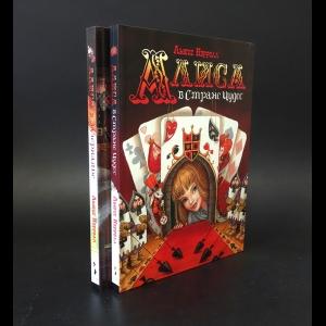 Кэрролл Льюис - Алиса в Стане чудес (комплект из 2 книг)
