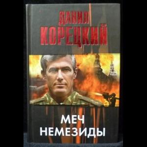 Корецкий Данил - Меч Немезиды