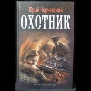 Корчевский Юрий - Охотник