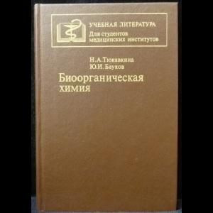 Тюкавкина Н.А., Бауков Ю.И. - Биоорганическая химия