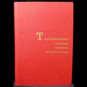 Нельсон К.В., Гезеловиц Д.В. - Теоретические основы электрокардиологии