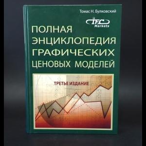 Булковский Томас Н. - Полная энциклопедия графических ценовых моделей
