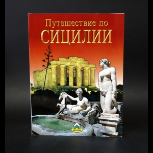 Авторский коллектив - Путешествие по Сицилии