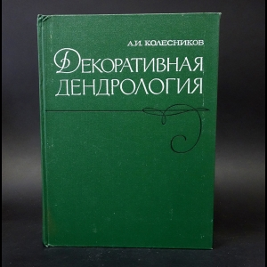 Колесников А.И. - Декоративная Дендрология