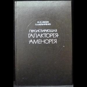 Дедов И. И., Мельниченко Г. А. - Персистирующая галакторея-аменорея
