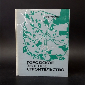 Лунц Л.Б. - Городское зеленое строительство
