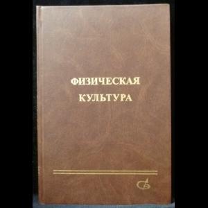 Коваленко В.А. - Физическая культура