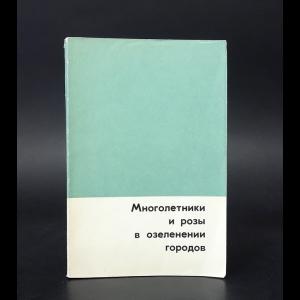 Авторский коллектив - Многолетники и розы в озеленении городов