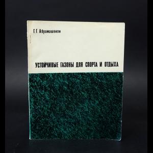 Абрамашвили Г.Г. - Устойчивые газоны для спорта и отдыха