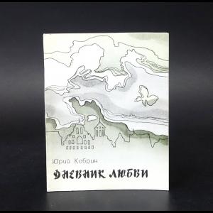 Кобрин Юрий - Дневник любви