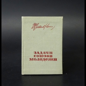 Ленин В.И. - Задачи союзов молодежи