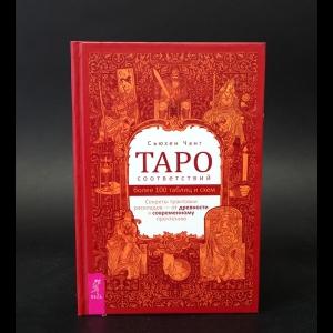 Чанг Сьюзен - Таро соответствий. Секреты трактовки раскладов от древности к современному прочтению