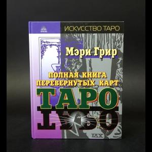Грир Мэри - Полная книга перевернутых карт Таро