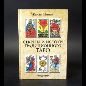 Мэттьюз К. - Секреты и истоки традиционного Таро